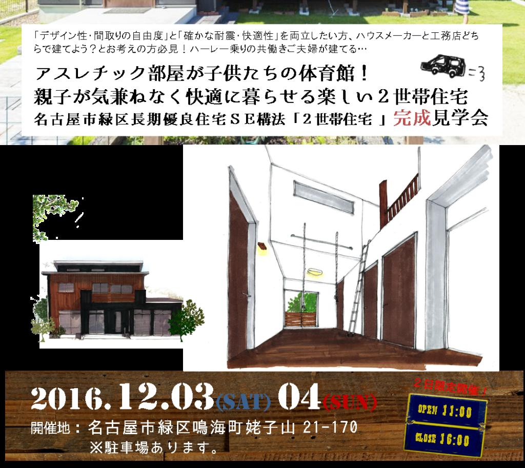 親子が気兼ねなく快適に暮らせる楽しい2世帯住宅 名古屋市緑区長期優良住宅SE構法「2世帯住宅 」完成見学会