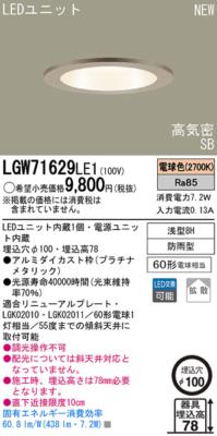 パナソニック LEDユニットダウンライト(交換できるタイプ)