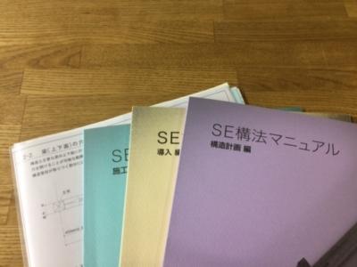 SE構法マニュアル