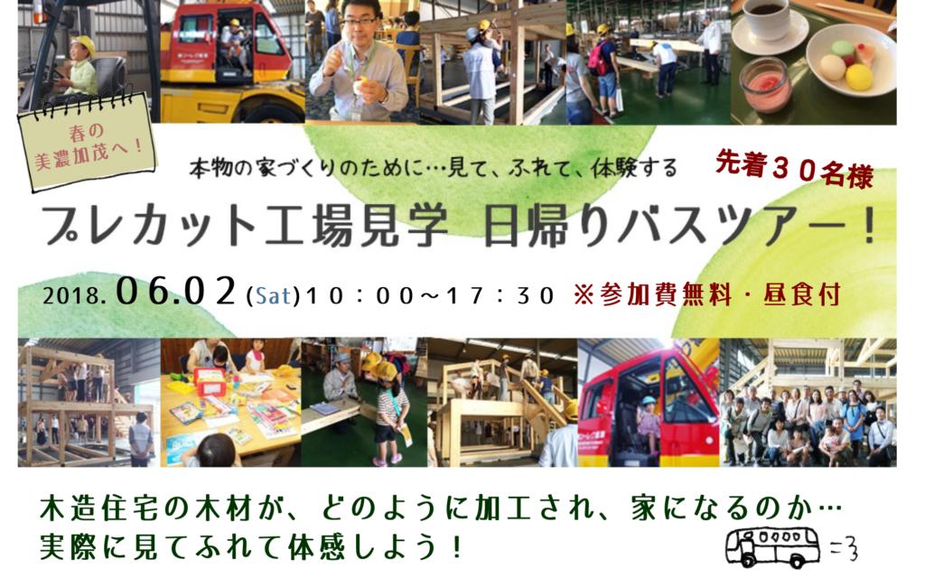 6/2(土)春の犬山→美濃加茂へ!見て触って体感する…プレカット工場見学バスツアー開催決定!