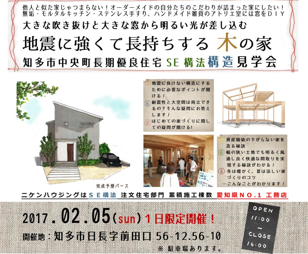 地震に強くて長持ちする木の家 知多市中央町長期優良住宅SE構法 構造見学会