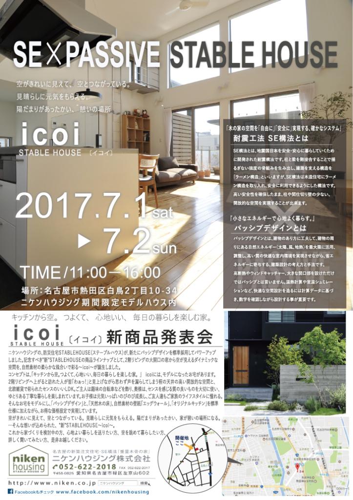 7/1土.2日熱田区期間限定モデルハウスにて「新商品発表会」開催決定!