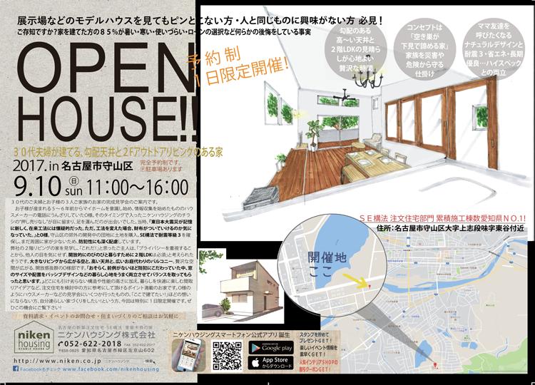 【予約制】名古屋市守山区 30代夫婦が建てる、勾配天井と2Fアウトドアリビングのある家
