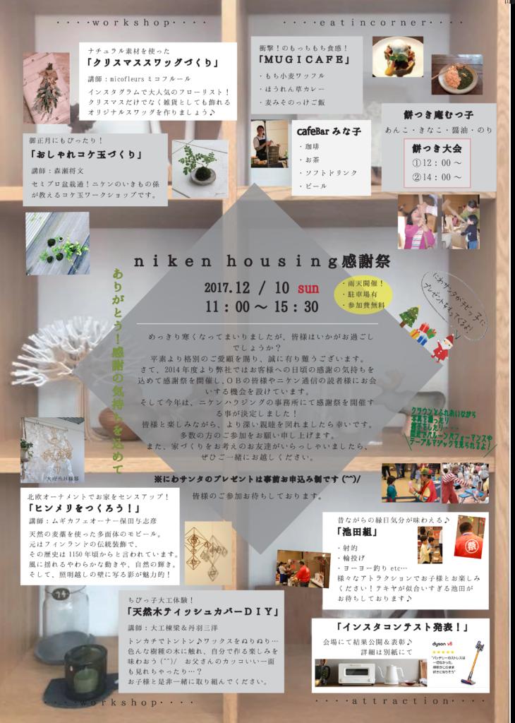 日頃の感謝の気持ちを込めて…12月10日(日)ニケンハウジング感謝祭開催決定!