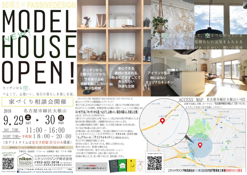 9/29.30名古屋市緑区「キッチンから空。つよくて、心地いい、毎日の暮らしを楽しむ家。」期間限定モデルハウス「icoi」GRANDOPEN!!