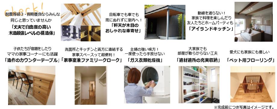 名古屋で注文住宅で建てるなら、完成見学会の見どころ