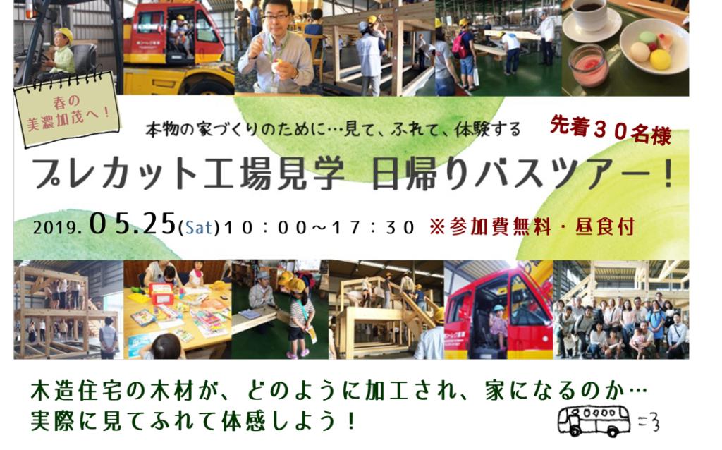 5/25(土) 春の犬山→美濃加茂へ!見て触って体感する…プレカット工場見学バスツアー開催決定!