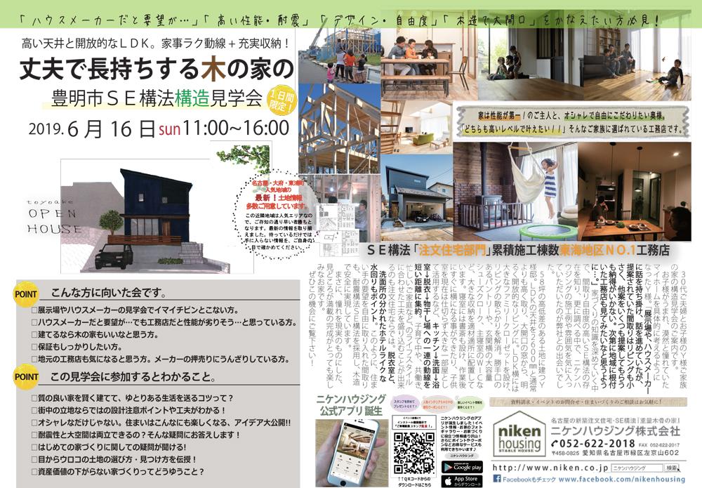 6/16(日)「1日間限定」高い天井と開放的なLDK。家事楽動線+充実収納!豊明市SE構法構造見学会開催決定‼