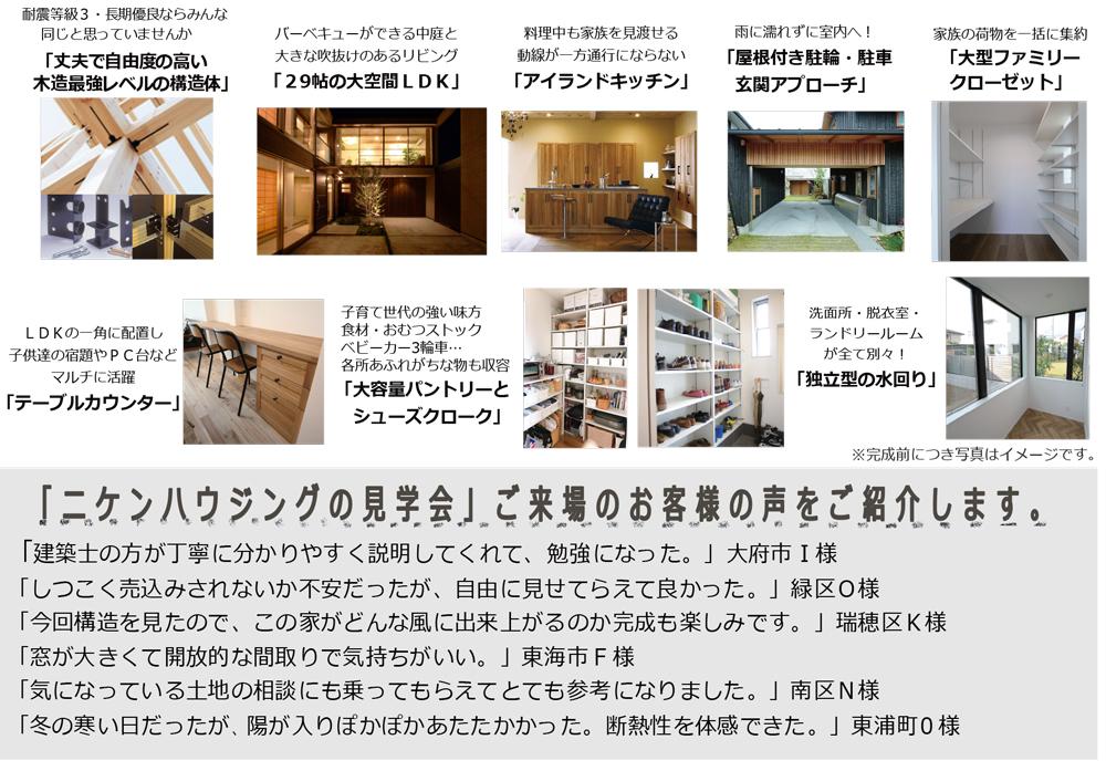 名古屋市緑区の注文住宅はニケンハウジング