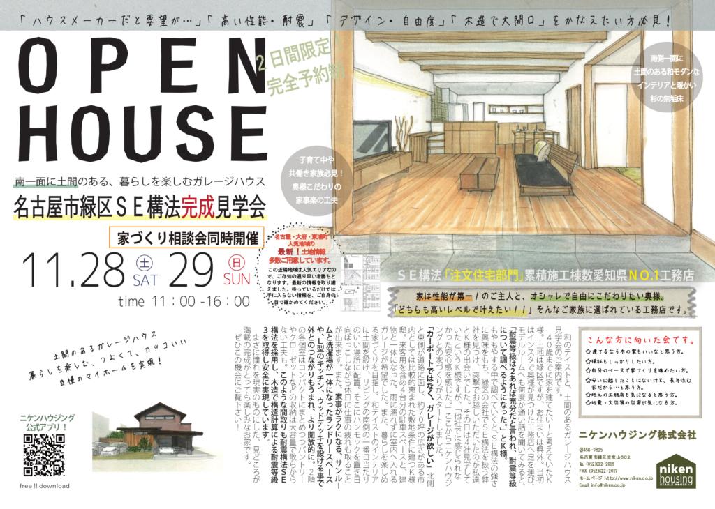 南一面に土間のある、暮らしを楽しむガレージハウス 名古屋市緑区SE構法完成見学会