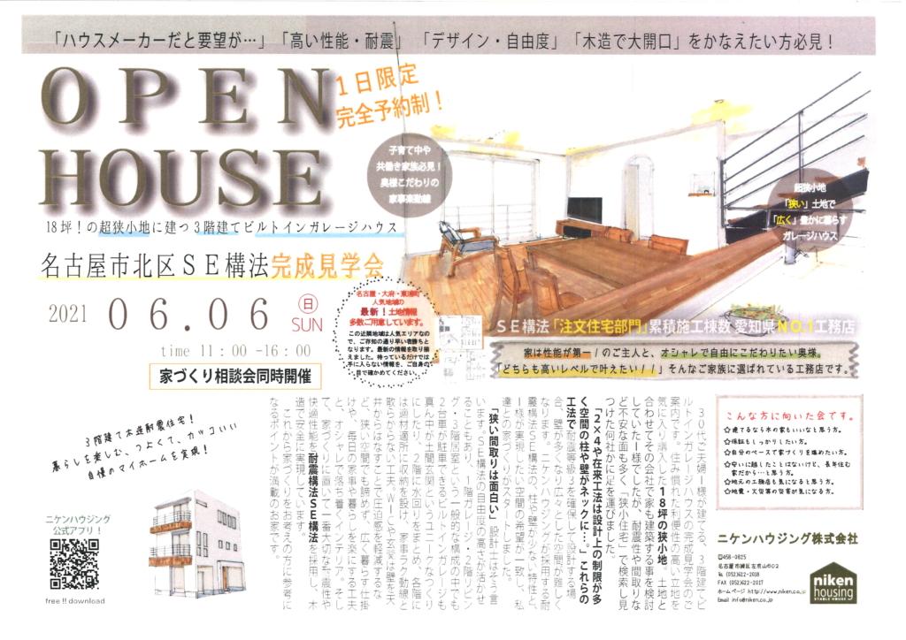 【予約制】6/6(日)1日限定開催です!!木造3階建てビルトインガレージハウス SE構法完成見学会