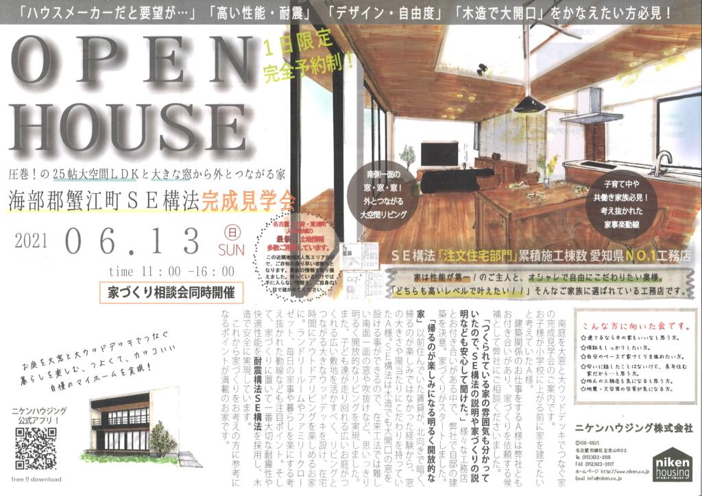 【予約制】6/13(日)1日限定開催です!!圧巻の25帖の大空間LDKと大きな窓のある家 SE構法完成見学会